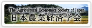The Agricultural Economics Society of Japan (AESJ)