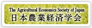 日本農業経済学会(The Agricultural Economics Society of Japan)