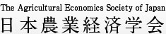 The Agricultural Economics Society of Japan