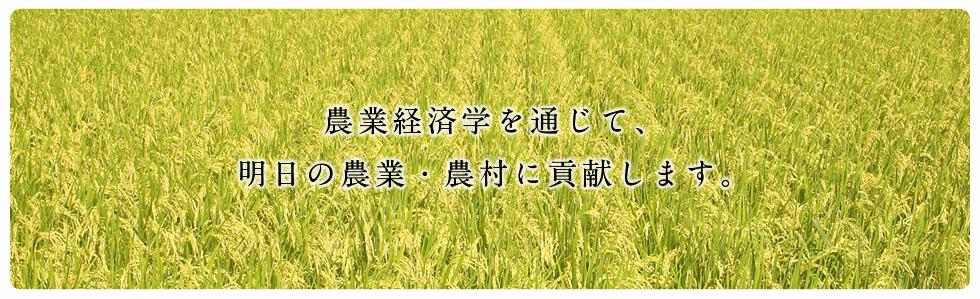 農業・農村の明日のために、農業経済学という学問で貢献します。